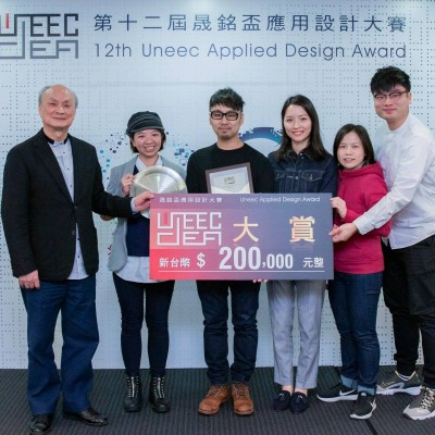 12th Uneec Applied Design Award 2018, Taiwan